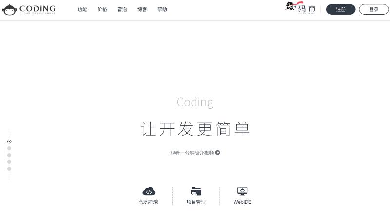 Coding首页