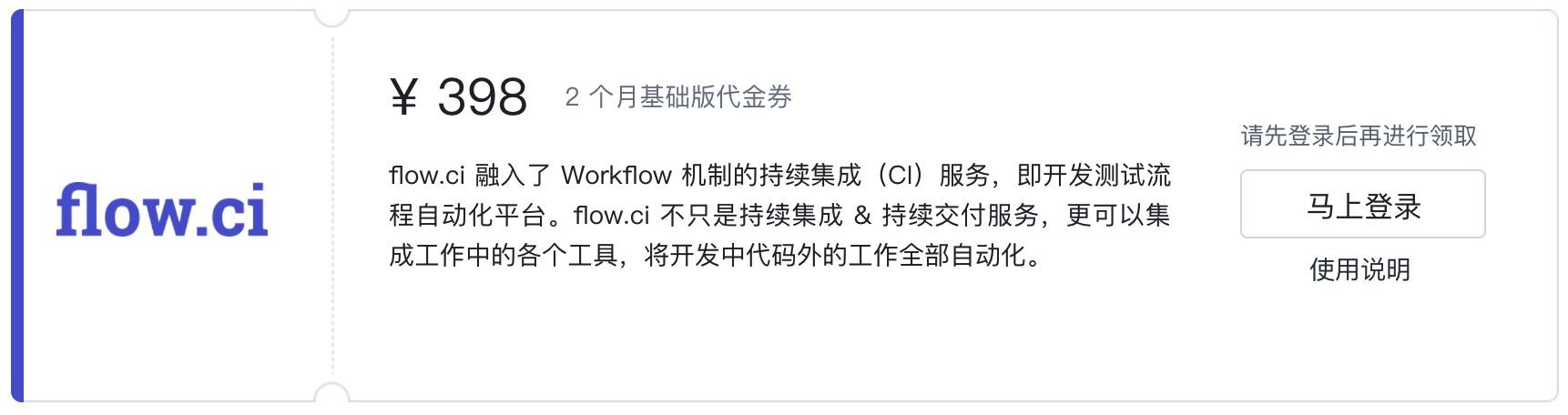 flow.ci